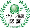 グリーン経営認証ロゴ